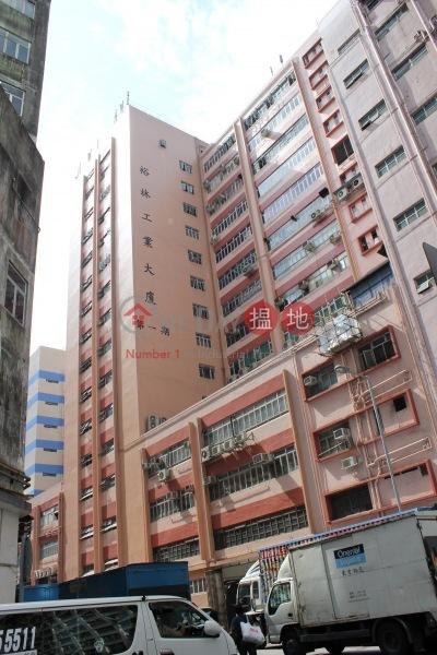 Yee Lim Industrial Building (Yee Lim Industrial Building) Kwai Fong|搵地(OneDay)(1)