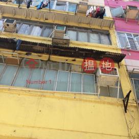眾安街79號,荃灣東, 新界