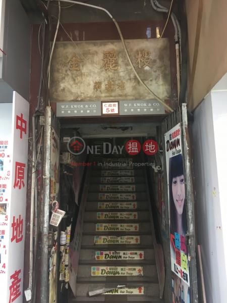 金麗樓 (Kam Lai Mansion) 屯門 搵地(OneDay)(2)