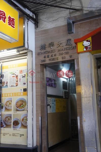 標準大廈 (Piu Chun Building) 西營盤|搵地(OneDay)(5)