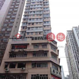 新成大樓,筲箕灣, 香港島