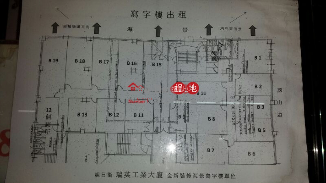 Property Search Hong Kong | OneDay | Industrial, Rental Listings | SUI YING INDUSTRIAL BUILDING