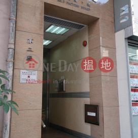 Block 2 Shaukiwan Centre|筲箕灣中心 2座