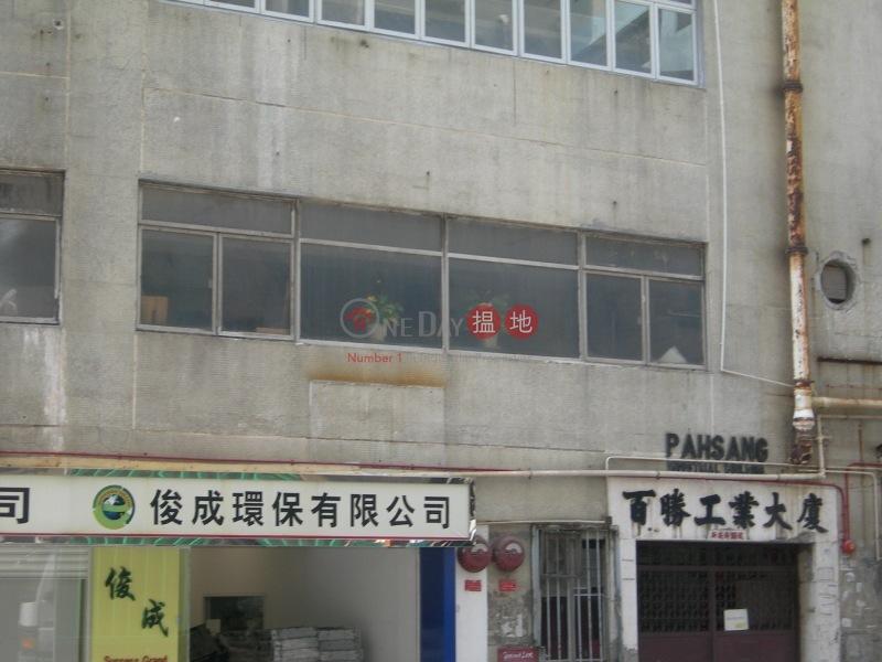 百勝工業大廈 (Paksang Industrial Building) 屯門|搵地(OneDay)(2)