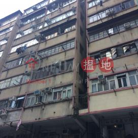 福華街572號,長沙灣, 九龍