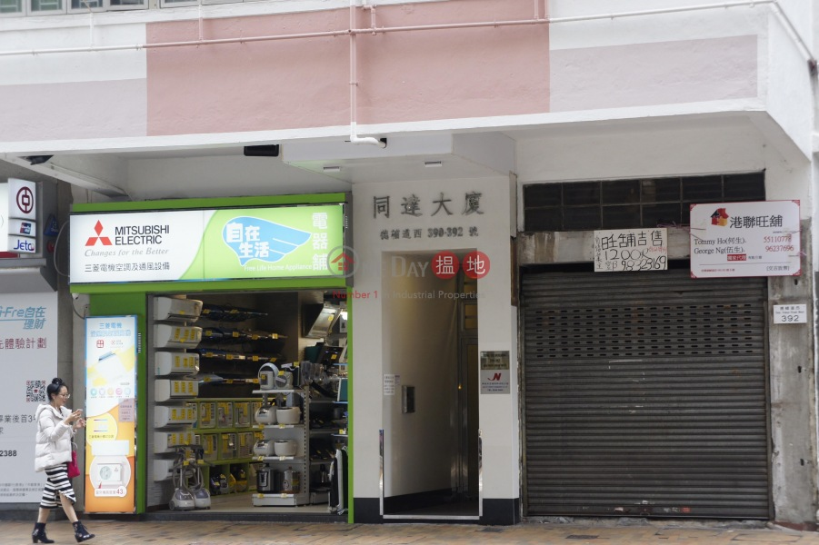 Tung Tat Building (Tung Tat Building) Shek Tong Tsui|搵地(OneDay)(3)