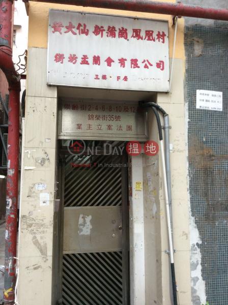35 Kam Wing Street (35 Kam Wing Street) San Po Kong|搵地(OneDay)(1)
