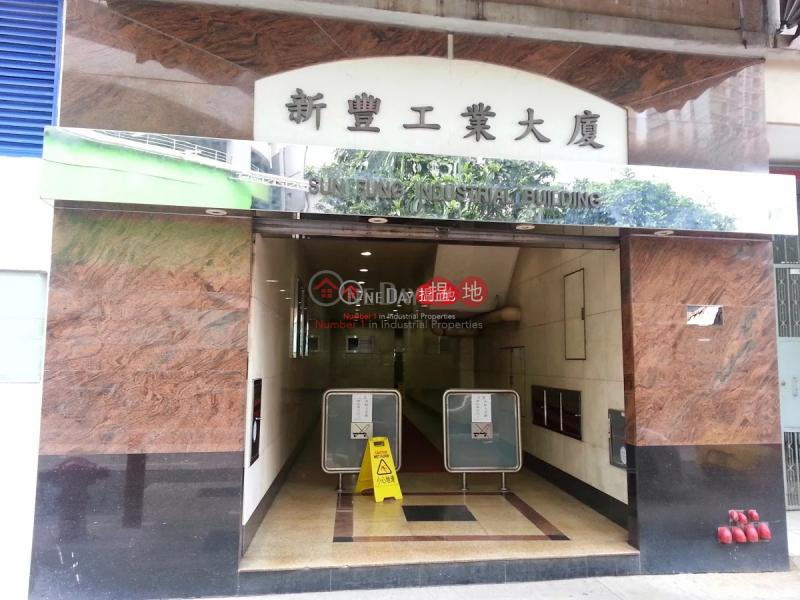 新豐工業大廈|荃灣新豐工業大廈(Sun Fung Industrial Building)出售樓盤 (play5-05073)