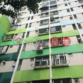 Nam Yiu House, Nam Shan Estate|南山邨南堯樓