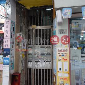 183 Shau Kei Wan Road|筲箕灣道183號