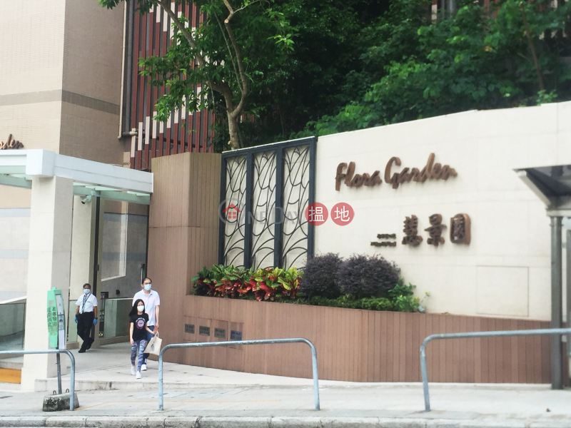 慧景園 (Flora Garden) 大坑|搵地(OneDay)(4)