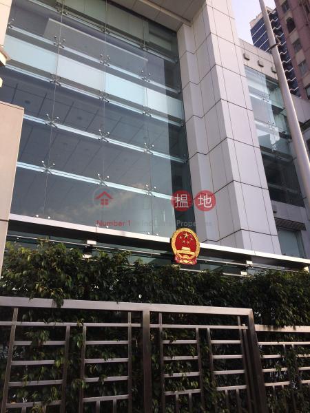 中央人民政府駐香港特別行政區聯絡辦公室 (China Liason Office) 西營盤|搵地(OneDay)(4)
