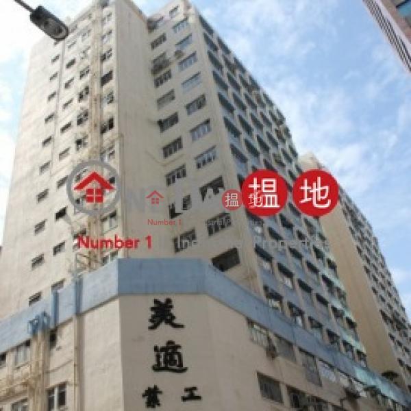 美適工業大廈|葵青美適工業大廈(Mai Sik Industrial Building)出售樓盤 (jessi-04346)