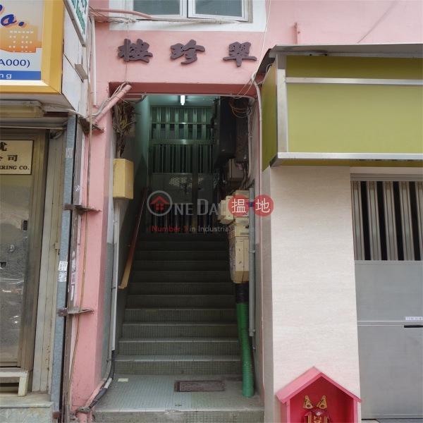 Chea Jun Building (Chea Jun Building) Wan Chai|搵地(OneDay)(1)