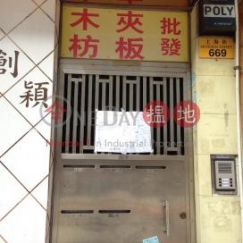 669 Shanghai Street|上海街669號