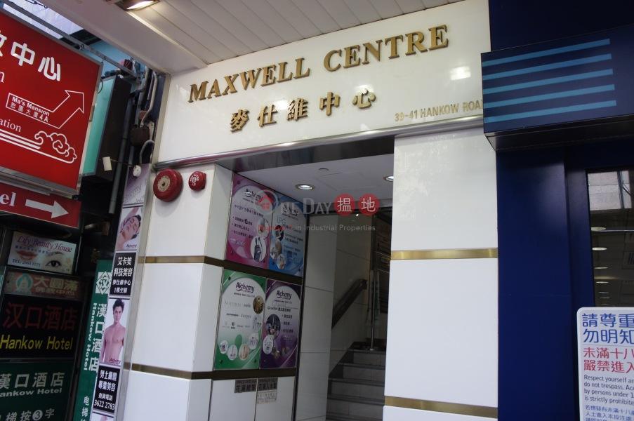 Maxwell Centre (Maxwell Centre ) Tsim Sha Tsui|搵地(OneDay)(3)