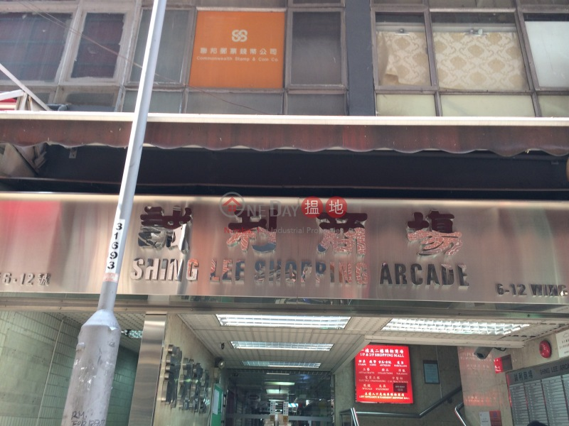 Shing Lee Commercial Building (Shing Lee Commercial Building) Central|搵地(OneDay)(3)