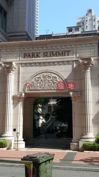 Park Summit (Park Summit) Tai Kok Tsui|搵地(OneDay)(4)