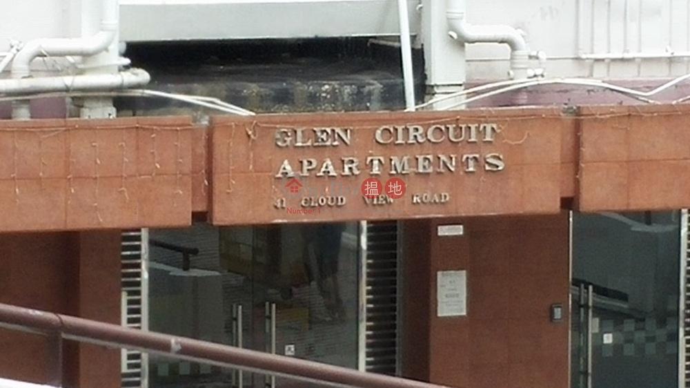 雲景大廈 (Glen Circuit) 寶馬山|搵地(OneDay)(2)