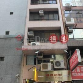 建安大廈,上環, 香港島