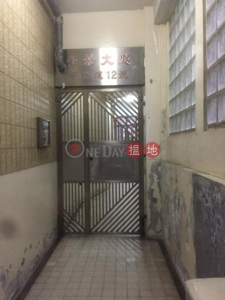 峰景大廈 (Mountain View Court) 西半山|搵地(OneDay)(4)