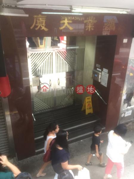 鴻業大廈 (Hung Yip Building) 灣仔|搵地(OneDay)(1)