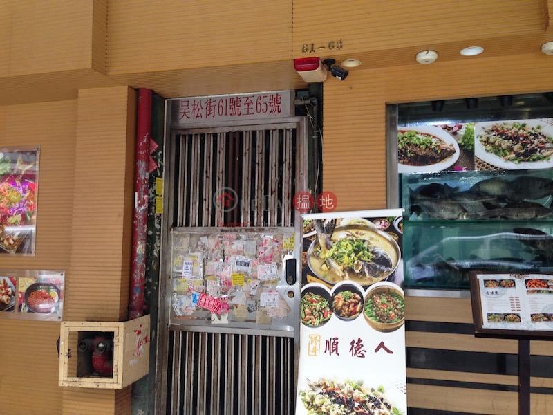 61-65 Woosung Street (61-65 Woosung Street) Jordan|搵地(OneDay)(3)