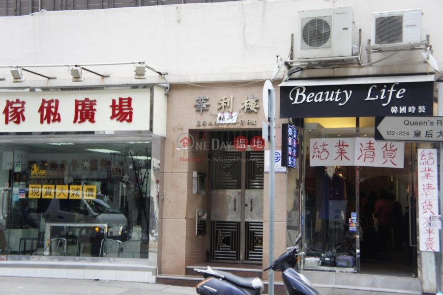 Wah Lee Building (Wah Lee Building) Sai Ying Pun|搵地(OneDay)(2)