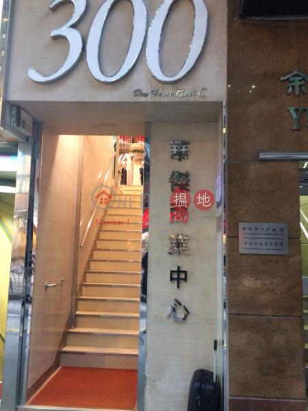 華傑商業中心 (Wah Kit Commercial Centre) 上環|搵地(OneDay)(1)
