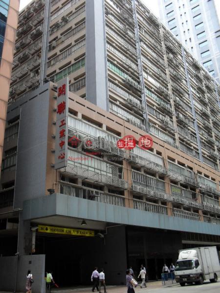 HOI LUEN IND CTR BLK A, Hoi Luen Industrial Centre 開聯工業中心 Rental Listings | Kwun Tong District (lcpc7-05762)