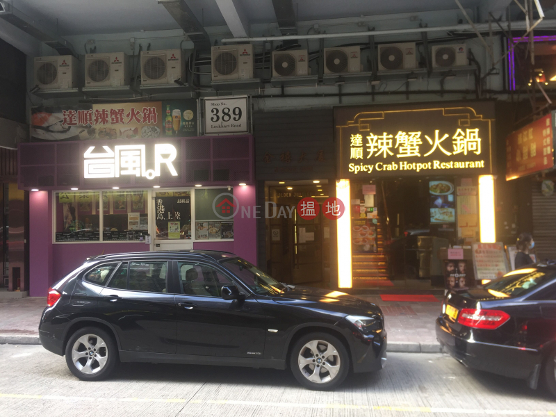 Golden Jubilee House (Golden Jubilee House) Wan Chai|搵地(OneDay)(2)