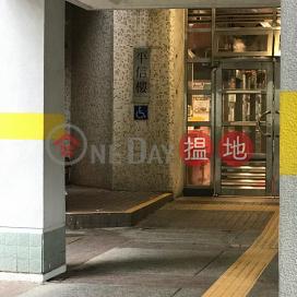 Ping Shun House, Ping Tin Estate|平田邨平信樓