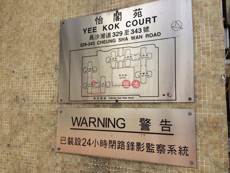 怡閣苑 怡欣閣 (F座) (Yee Kok Court - Yee Yan House Block F) 深水埗|搵地(OneDay)(2)