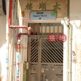 太順樓,蘇豪區, 香港島