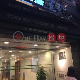 東新商業中心,灣仔, 香港島