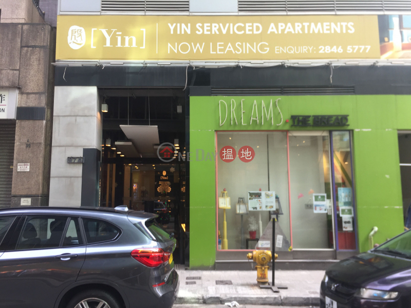 Yin Serviced Apartments (Yin Serviced Apartments) Central|搵地(OneDay)(1)