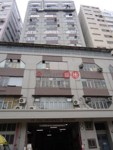 保濟工業大廈|南區保濟工業大廈(Po Chai Industrial Building)出租樓盤 (WP0030)_0