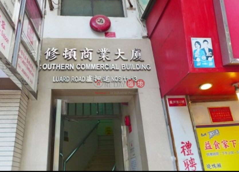 high floor vacant open southern park view | Southern Commercial Building 修頓商業大廈 Sales Listings