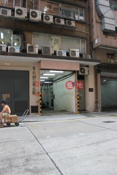 Mackenny Centre (Mackenny Centre) Cheung Sha Wan 搵地(OneDay)(1)