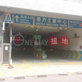 Laurels Industrial Centre|Wong Tai Sin DistrictLaurels Industrial Centre(Laurels Industrial Centre)Sales Listings (28374)_0