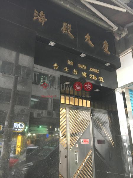 Hoi Deen Court (Hoi Deen Court) Causeway Bay|搵地(OneDay)(2)