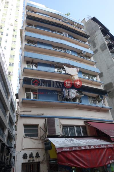 東成樓 (Tung Sing House) 筲箕灣|搵地(OneDay)(2)