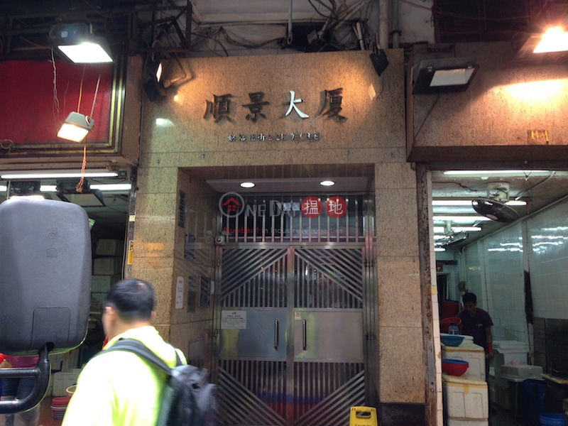 Block B Shun King Building (Block B Shun King Building) Mong Kok|搵地(OneDay)(1)