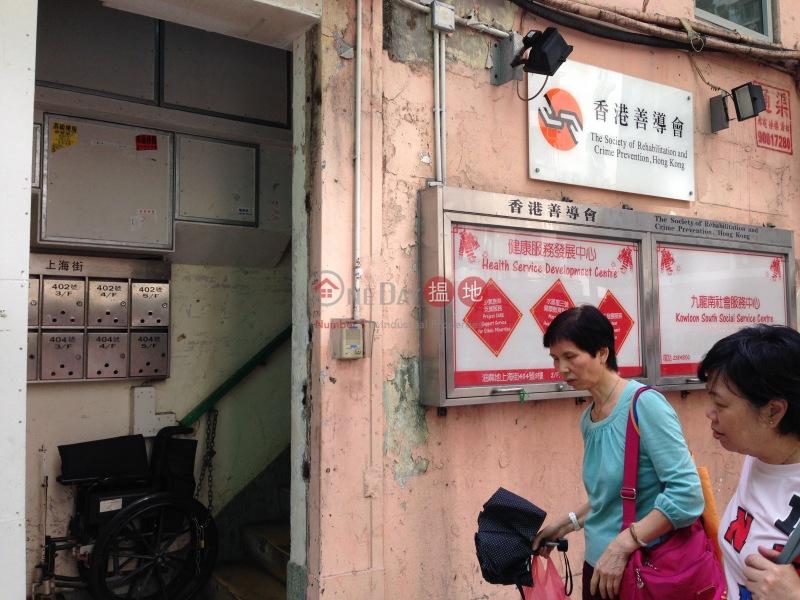 上海街398-402號 (398-402 Shanghai Street) 旺角|搵地(OneDay)(1)