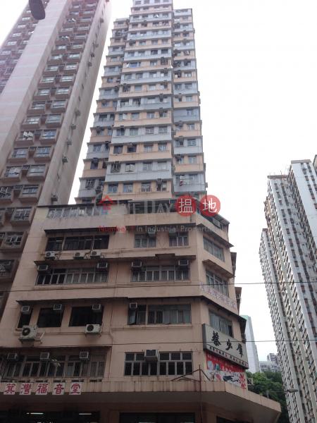 新成大樓 (Sun Sing Building) 筲箕灣|搵地(OneDay)(1)