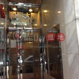 Shun Fung Building,Mong Kok, Kowloon