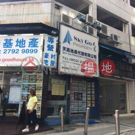 Block D Sai Kung Town Centre|西貢苑 D座