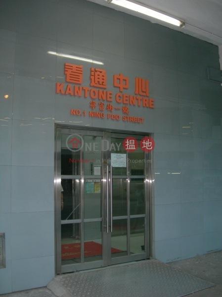 看通中心 (Kantone Centre) 柴灣|搵地(OneDay)(1)