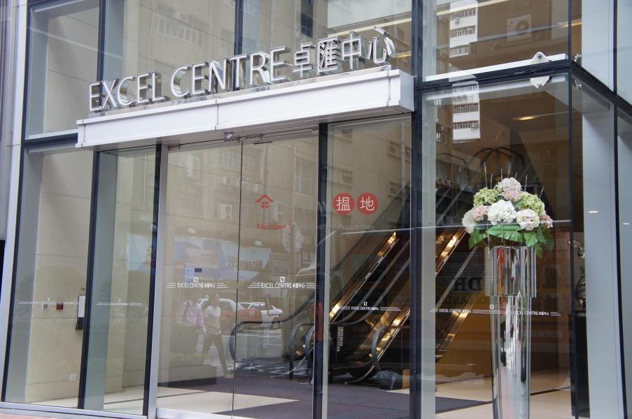 卓匯中心 (Excel Centre ) 長沙灣|搵地(OneDay)(4)
