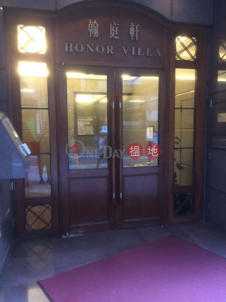 翰庭軒 (Honor Villa) 蘇豪區|搵地(OneDay)(3)